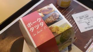 マクドナルド期間限定ポークタツタ。(2013年5月31日(金)~発売)1