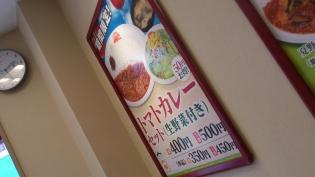 松屋、トマトカレー(並)1