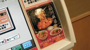 東京チカラめし、本格四川麻婆定食2