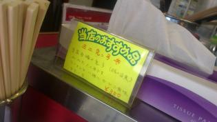 鬼っ子ラーメン本店、ミニ鬼っ子丼1