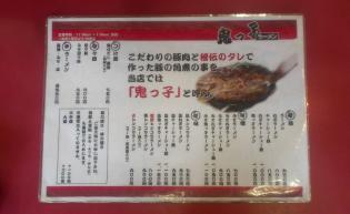 鬼っ子ラーメン本店、ミニ鬼っ子丼3