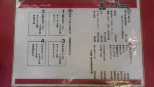 鬼っ子ラーメン本店、ミニ鬼っ子丼4