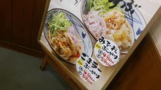 丸亀製麺、牛しゃぶぶっかけフェア、ごまラーぶっかけ(2013年5月15日~)1