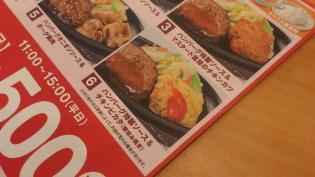 サイゼリヤ、日替わりビーフ&ポークハンバーグランチ6.ハンバーグ特製ソース&チキンピカタ(卵包み焼き)2