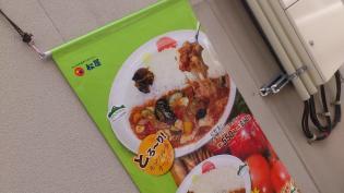 松屋夏野菜チーズカレー1