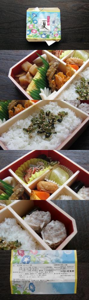 崎陽軒のお弁当、おべんとう夏 (夏季限定)4