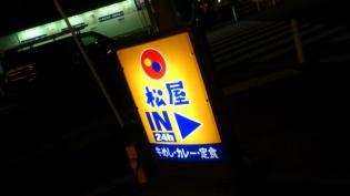 松屋 夏野菜チーズトマトカレー1