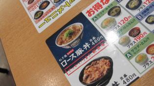 ねぎ塩ロース豚丼、吉野家2