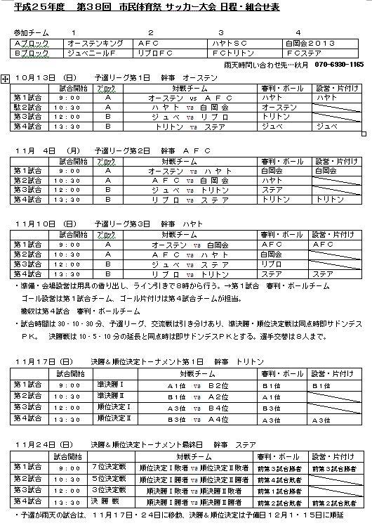 第38回市民体育祭日程表