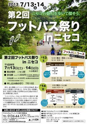 footpath niseko1