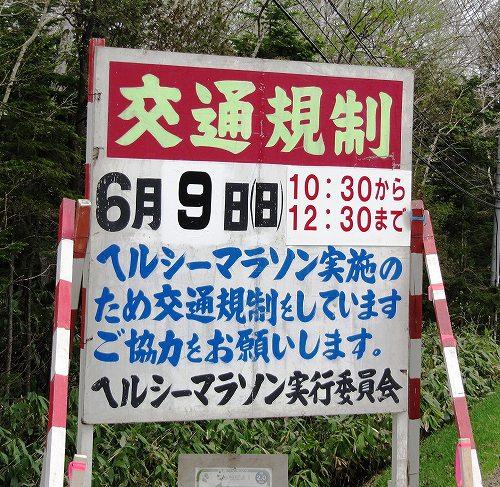 s-規制看板