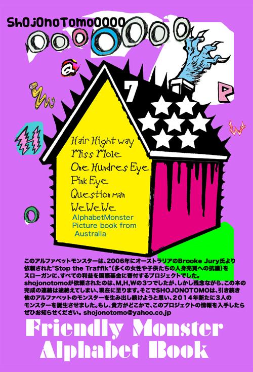 11/16 うま&UMA展のミニパーティ開催.アルファベ・・・