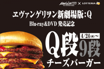 LOTTERIA_Qdan_cheeseburger_000.png