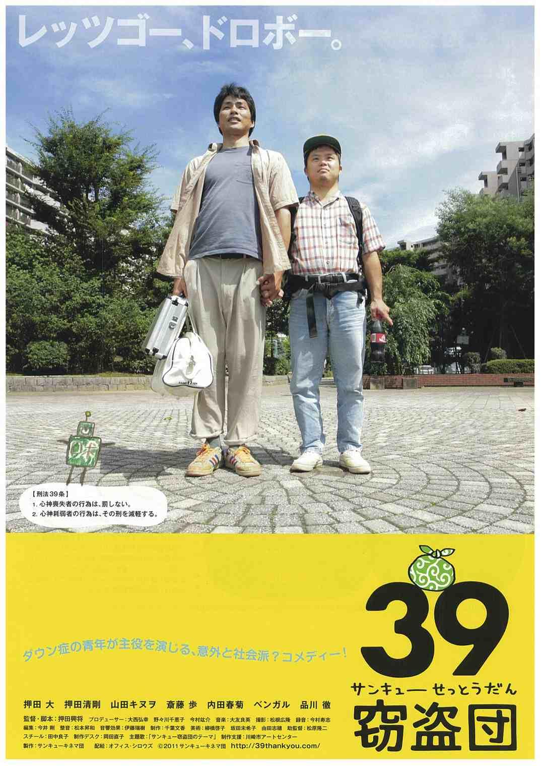 [39窃盗団」チラシ表