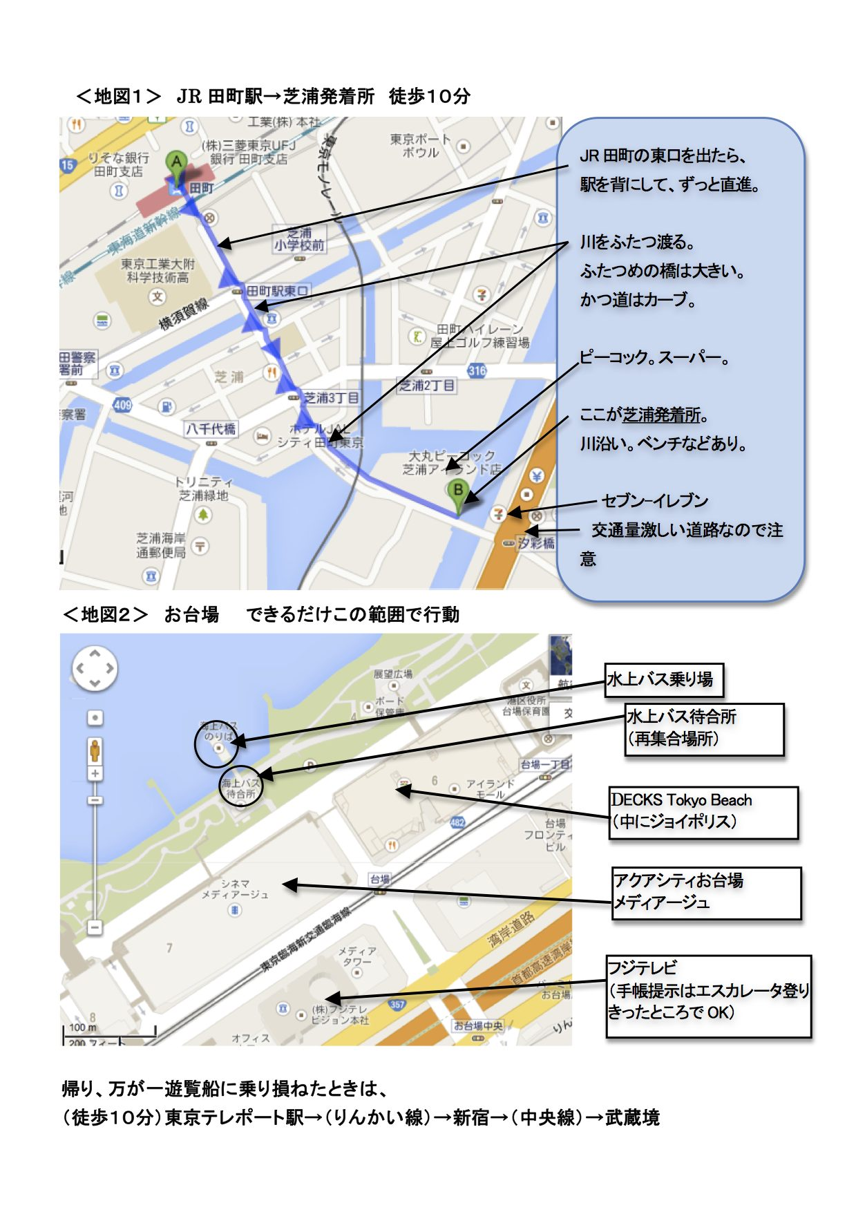 H25-8(11-24)map.jpg