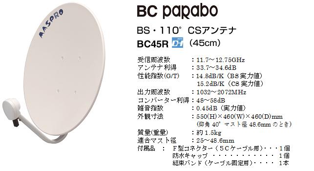 bc45r_001.jpg