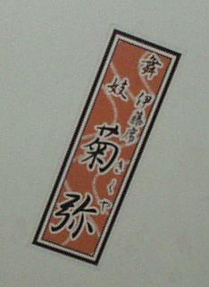kikuyachan.jpg