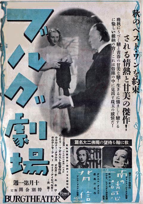 ブルグ劇場1939sept