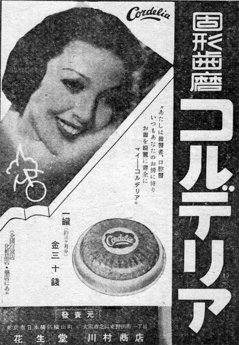 固形歯磨コルデリア1938dec