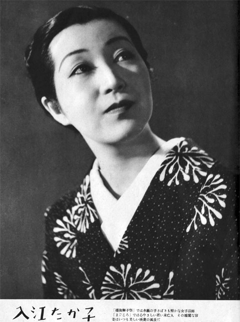 入江たか子1939sept