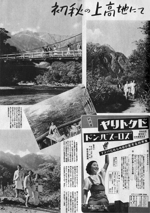 初秋の上高地1939sept