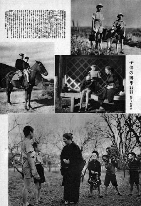 子供の四季1938dec