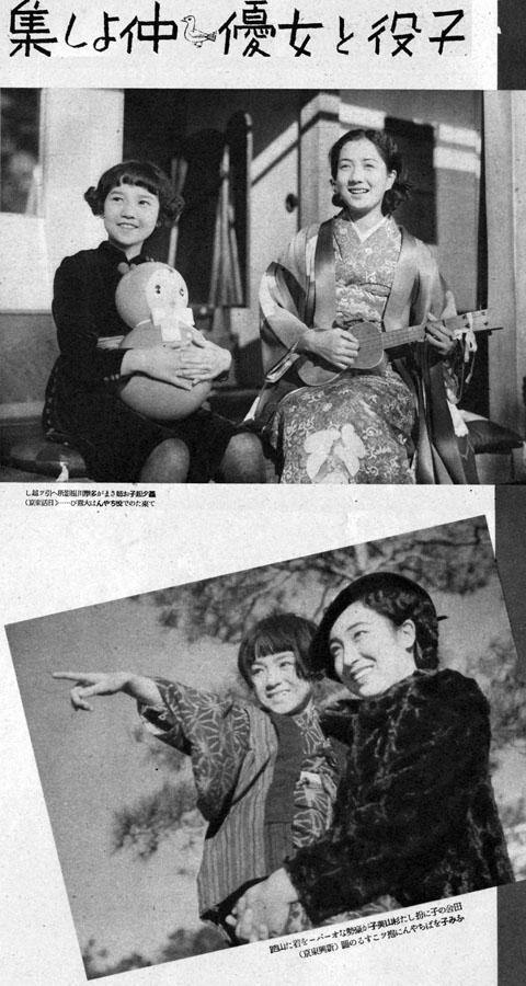 子役と女優仲よし集1938dec