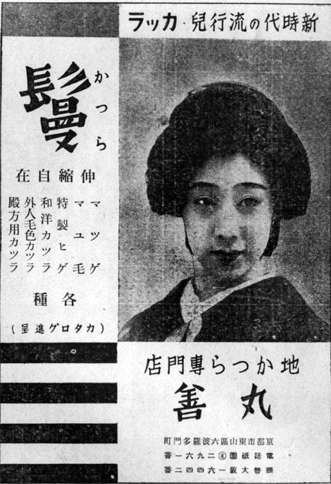 丸善1938dec