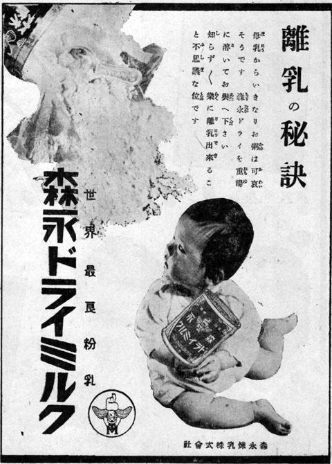 森永ドライミルク1939sept