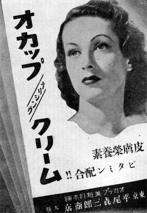 オカップクリーム1939sept