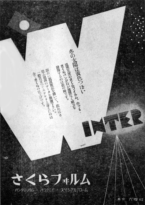 さくらフィルム1938dec