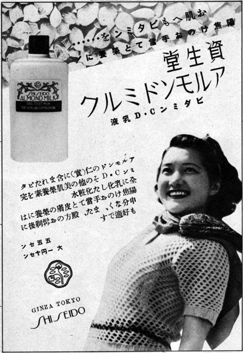 資生堂アルモンドミルク1939sept