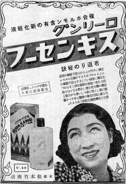ローリング・スキンセーフ1938dec