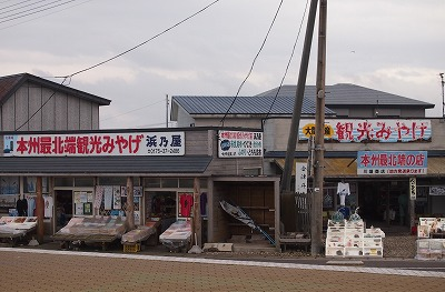 本州最北端の店!!