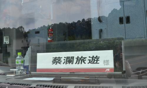 香港から お客さまです