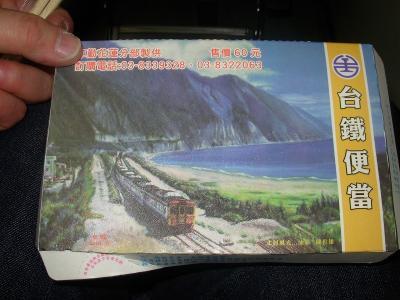 台湾2013冬2 (72)