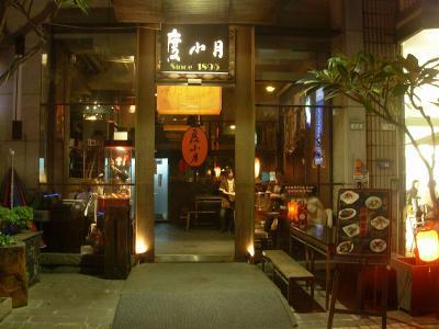 台湾2013冬2 (83)