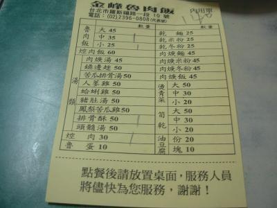 台湾2013冬2 (106)