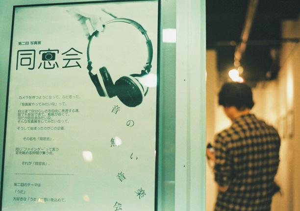shio_dousoukai6.jpg