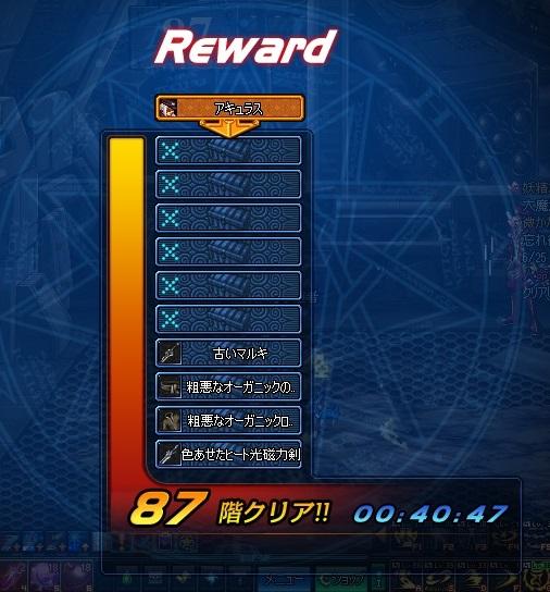87階(`・ω・´)