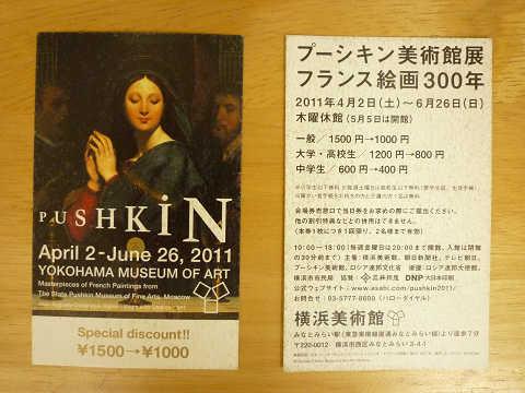 プーシキン美術館展チケット