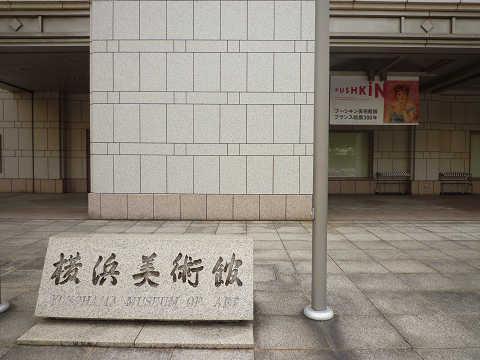 横浜美術館とプーシキン美術館展ロゴ