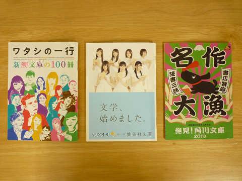 夏の文庫本フェア小冊子2013