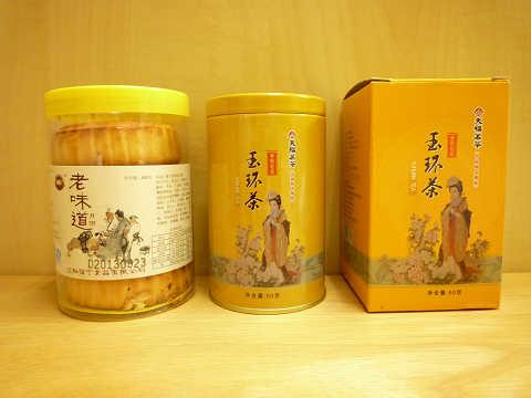 中国土産 月餅 お茶缶