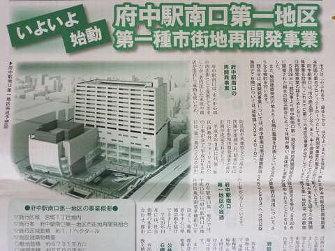 広報ふちゅう(南口再開発)