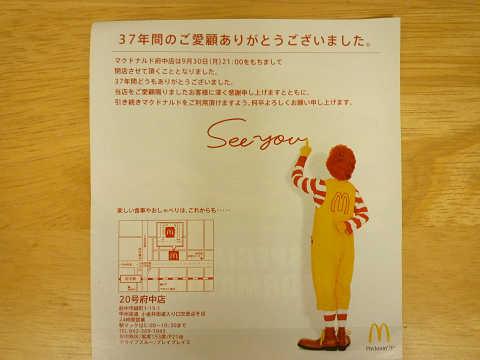 マクドナルド府中店閉店21:00