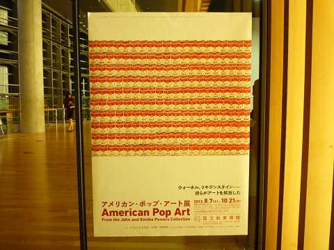 アメリカン・ポップ・アート展ポスターキャンベルスープ缶
