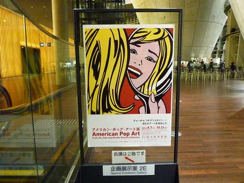 アメリカン・ポップ・アート展 ロイリキテンスタイン