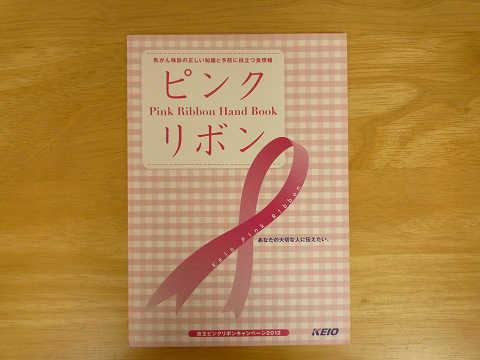 京王ピンクリボンキャンペーン2012小冊子