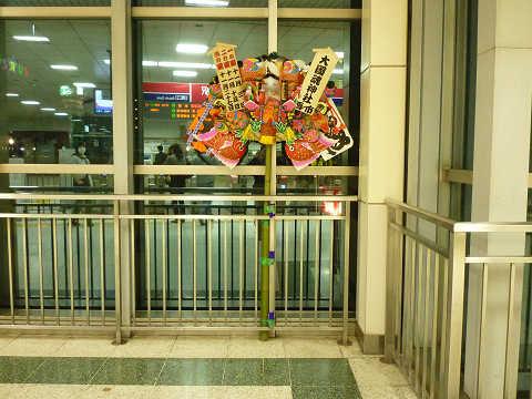 府中駅 酉の市熊手 2013